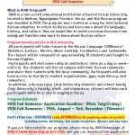 IIIHR 2016 Fall Program Recruitment information