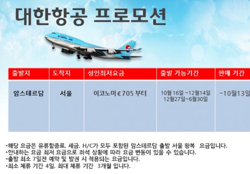 Daihan Travel Promotion 2017-10